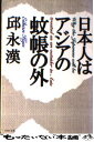 【中古】 日本人はアジアの蚊帳の外 / 邱 永漢 [文庫]【あす楽対応】