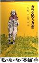 【中古】 ガラスのうさぎ / 高木 敏子 / 金の星社 [単行本]【メール便送料無料】【あす楽対応】