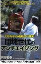 【中古】 団塊世代のアンチエイジング 平均寿命150歳時代の到来 / 浜田 和幸 / 光文社 [単行