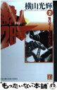 【中古】 鉄人28号 第2巻 / 横山 光輝 / 光文社 [文庫]【メール便送料無料】【あす楽対応】