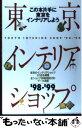 【中古】 東京インテリアショップ '98ー'99 / トーソー / トーソー [単行本]【メール便送料無料】【あす楽対応】