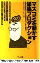 【中古】 マスコミを動かす編集プロダクション ますます熱くなる情報ビジネス集団 / 日本編集制作会社