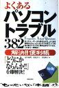 【中古】 よくあるパソコントラブル382 解決!!便利帳 /新星出版社/高作義明 / 高作 義明 /