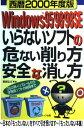 【中古】 Windows 95/98/98SEいらないソフトの危ない削り方安全な消し方 OSの再インストールから体験版ソフトの / / [単行本]【メール便送料無料】【あす楽対応】