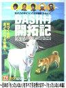 【中古】 Dash村開拓記 自分たちの村をつくって日本地図にのせよう!! /東京ニュース通信社 /