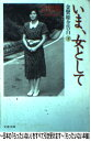 【中古】 いま、女として 金賢姫全告白 下 / 金 賢姫《キム/ヒョンヒ》 / 文藝春秋 [文庫]【