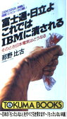 【中古】 富士通・日立よこれではIBMに潰される そのとき日本電気はどうなる IBM「SNA」戦略と / 那野 比古 / 徳間書店 [ペーパーバック]【メール便送料無料】【あす楽対応】
