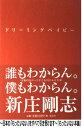 【中古】 ドリーミングベイビー / 新庄 剛志 / 光文社 [単行本]【メール便送料無料】【あす楽対