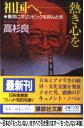 【中古】 祖国へ、熱き心を 東京にオリンピックを呼んだ男 /...