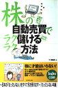 【中古】 株の自動売買でラクラク儲ける方法 kabu.com official /ダイヤモンド社/D