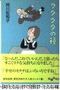 【中古】 グダグダの種 /大和書房/阿川佐和子 / 阿川 佐和子 / 大和書房 [文庫]【メール便送
