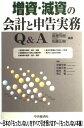 【中古】 増資・減資の会計と申告実務Q&A /中央経済グループパブリッシング/渡邊芳樹 / 渡辺 芳