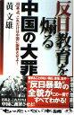 【中古】 反日教育を煽る中国の大罪 日本よ、これだけは中国に謝罪させよ! / 黄 文雄 / 日本文芸