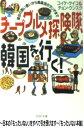【中古】 チープグルメ探険隊、韓国を行く! 屋台の買い食いから高級店のランチまで / コイケ ケイコ