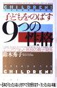 【中古】 子どもをのばす「9つの性格」 エニアグラムと最良の親子関係 /PHP研究所/鈴木秀子 /