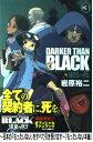 �y���Áz DARKER�@THAN�@BLACK �����̉� 3 / �⌴ �T�� / �X�N�E�F�A�E�G�j�b�N