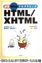 【中古】 速習WebプログラミングHTML/XHTML / 新谷 幸子 [単行本]【あす楽対応】