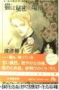 【中古】 猫は秘密の場所にいる 第1巻 / 波津 彬子 / 小学館 [文庫]【メール便送料無料】【あす楽対応】