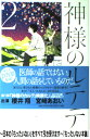 【中古】 神様のカルテ 2 / 夏川 草介 / 小学館 [単行本]【メール便送料無料】【あす楽対応】
