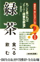 【中古】 緑茶 食べる・飲む /NHK出版 / 日本放送出版協会 / 日本放送出版協会 [単行本]【