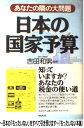 【中古】 日本の国家予算 あなたの隣の大問題 /講談社 / 講談社 / 講談社 [単行本]【メール便
