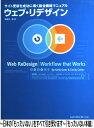 【中古】 ウェブ・リデザイン サイト更新を成功に導く総合戦略マニュアル / ケリー ゴトウ [単行本