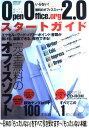 【中古】 OpenOffice.org 2.0スタートガイド MSーOffice互換!完全無料のオフィスソフト /司書房 / 司書房 / 司 [ムック]【メール便送料無料】【あす楽対応】