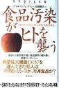 【中古】 食品汚染がヒトを襲う O157からスーパーサルモネラまで /草思社/ニコルズ・フォックス