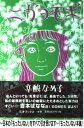 【中古】 ニガヨモギ / 辛酸 なめ子 / 三才ブックス [コミック]【メール便送料無料】【あす楽対応】