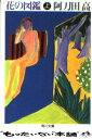 【中古】 花の図鑑 上 /角川書店/阿刀田高 / 阿刀田 高 / 角川書店 [文庫]【メール便送料無料】【あす楽対応】