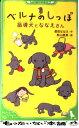 【中古】 ベルナのしっぽ 盲導犬とななえさん / 郡司 ななえ / 角川グループパブリッシング [単行本]【メール便送料無料】【あす楽対応】