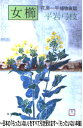 【中古】 女櫛 花房一平捕物夜話 / 平岩 弓枝 / 集英社 [文庫]【メール便送料無料】【あす楽対応】