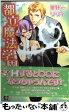【中古】 都立魔法学園 2 / 星野 リリィ / 海王社 [コミック]【メール便送料無料】【あす楽対応】