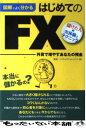 【中古】 図解でよく分かるはじめてのFX トウキョウフォレックス その他 / アクタスソリューション