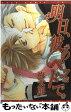【中古】 明日、彼のベッドで / 梅太郎 / 新書館 [コミック]【メール便送料無料】【あす楽対応】