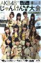 【中古】 AKB48じゃんけん大会公式ガイドブック 20...