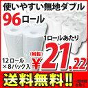 業務用トイレットペーパー カミング96R 27.5m 108...