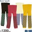 seraph(セラフ)リング柄レギンス(セラフ 子供服/スパッツ/タイツ)80cm90cm95cm100cm110cm120cm(40%OFFセール(SALE))