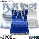 【メール便のみ送料無料】40%OFF CHIP TRIP(チップトリップ)ボーダーワンピース(チップトリップ 子供服)90cm100cm 子供服SALE(セール)
