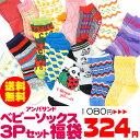 10/19再入荷 (メール便送料無料!)ampersand(アンパサンド)ベビーソックス3P福袋(10-12cm)