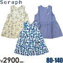 seraph(セラフ)3色2柄切替ジャンスカ(セラフ 子供服)80cm90cm100cm110cm 50%OFFSALE(セール)