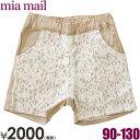 50%OFF Mia Mail(ミアメイル)ラッセルレース配...