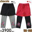 Chocola(ショコラ)キュロッツ(ショコラ 子供服)(※配送方法はおまかせ。北海道・沖縄の宅配便は追加料金が発生します。) 05P03Dec16