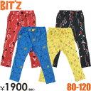 bit'z(ビッツ)4色2柄総柄カットソーパンツ(ビッツ 子供服)80cm90cm95cm100cm110cm120cm50%OFFSALE(セール)