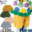60%OFF Petit jam(プチジャム)秋の柄と無地のショートパンツ(プチジャム 子供服)90cm 子供服SALE(セール)子供/キッズ/女の子/無地/総柄/セール