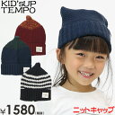 KID'S UP TEMPO(キッズアップテンポ)変わり編みとんがりニットキャップ(子供服 )(子供帽子/ニット帽/) 05P03Dec16