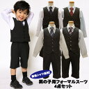 It is fs2gm four points of boy suit sets [for 80-130/ boy formal suit child graduation ceremony, an entrance ceremony, a presentation, a wedding ceremony, the Seven-Five-Three Festival, examination] [com kids of children's clothes, the wrapper] [easy ギフ _ packing choice]