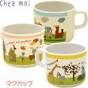シェ・モワ キッチンウエア マグカップ(キッズ/子供 食器/メラミン製)