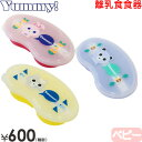 Yummy!(ヤミー!) おでかけ離乳食食器(ベビー食器/離乳食ケース/携帯)