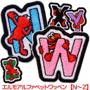 SESAME STREET( Sesame Street) elmo alphabet emblem [N - Z] (the iron adhesion) [SESAME STREET( Sesame Street] 】 [com kids of children's clothes, the wrapper] [easy ギフ _ packing choice]